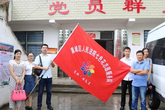 襄城区法院进村入户献爱心,精准扶贫在路上