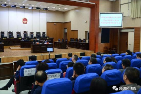 襄城区法院召开突出问题集中整治加强内部管...