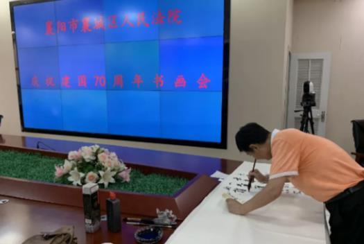 【壮丽70年 阔步新时代】襄城区法院庆祝...